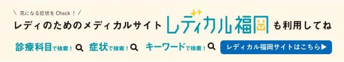 気になる症状に医師が答える福岡県の病院検索サイト
