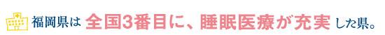 福岡県は全国3番目に、睡眠医療が充実した県。