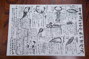 1603_nishitetsu_yanagawa02