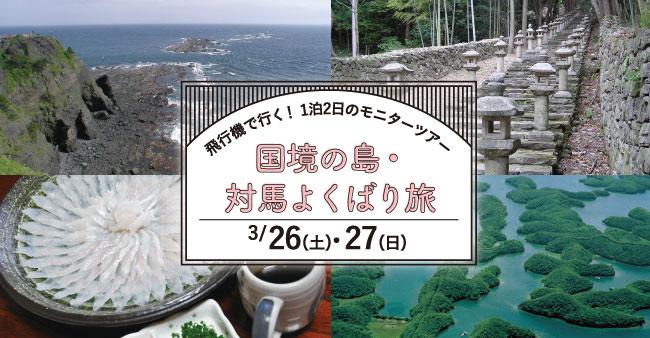1603_tsushima_01