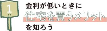 1605_jutaku_02