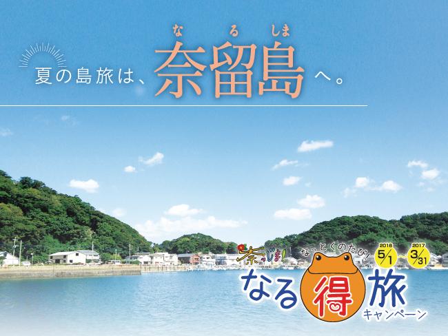 1606_narushima_main