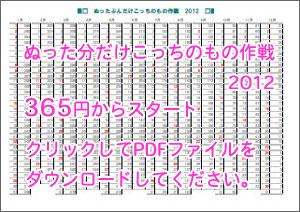 20111228-1325068525