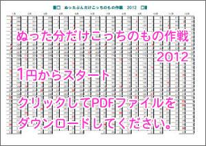 20111228-1325068556