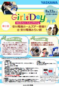 Girls_Day_2nd