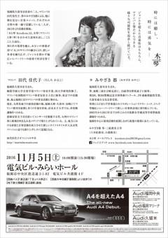 KotoKoto20161105-ura-240x340