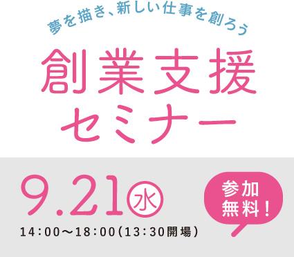 1609_福岡県信用保証協会_01