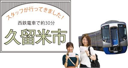 1609_西鉄久留米_01
