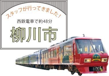 1609_西鉄柳川_01