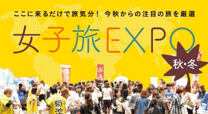女子旅EXPO2016秋・冬