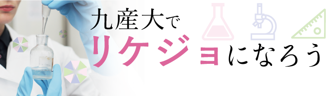 九産大_03