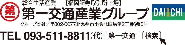 1610_第一交通産業_08