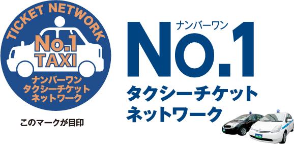 1610_第一交通産業_02