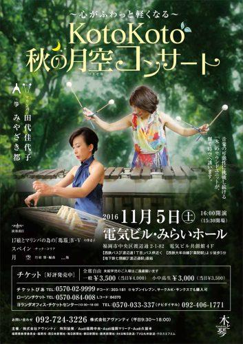 KotoKoto秋の月空コンサート