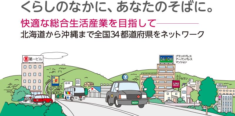 1610_第一交通産業_09