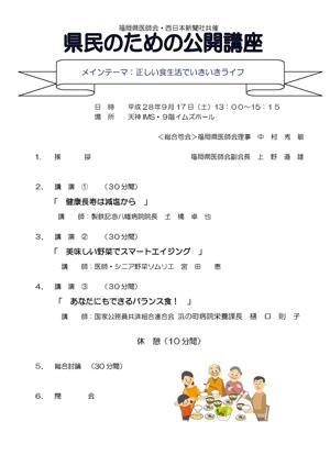 kenminkaigi_20160917program1