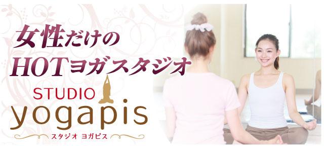 セントラルヨガピス_03