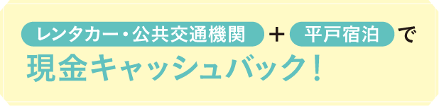 長崎観光連盟2_12