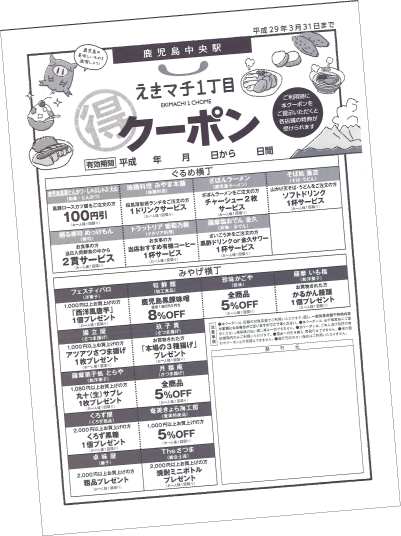 日本旅行_14