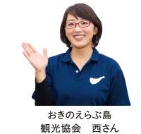 okinoerabu_09