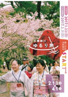 yanagawa_02