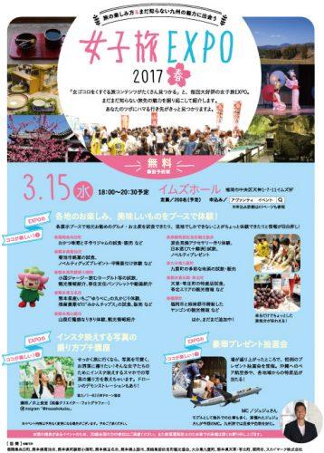 女子旅EXPO2017