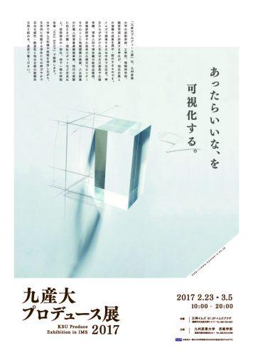 kyusan-u2017