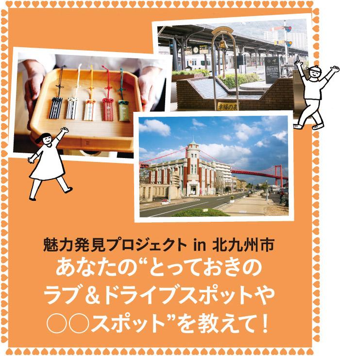 kitakyu-drive_09