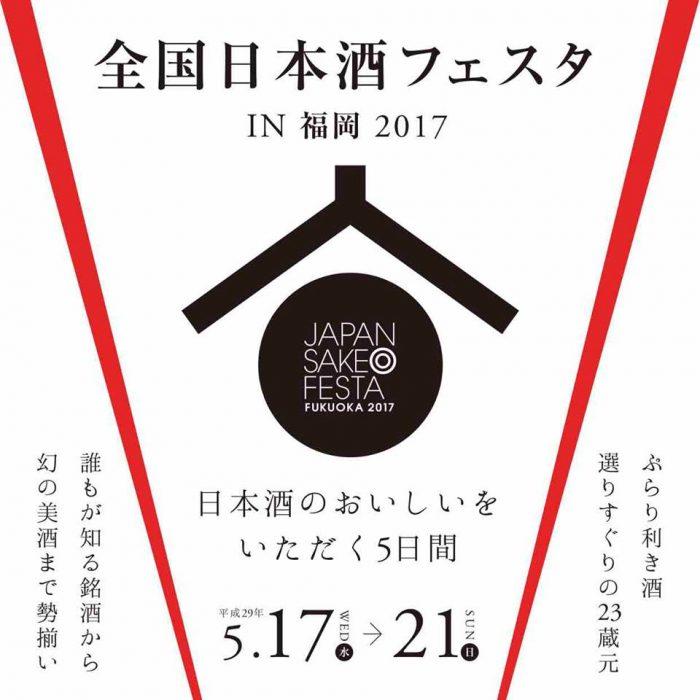 全国日本酒フェスタ2017
