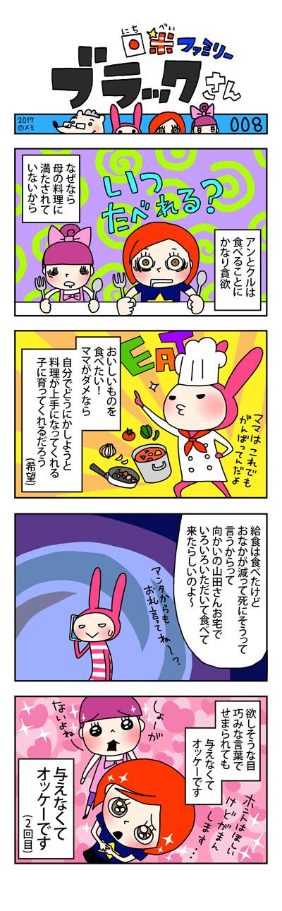 comic_008