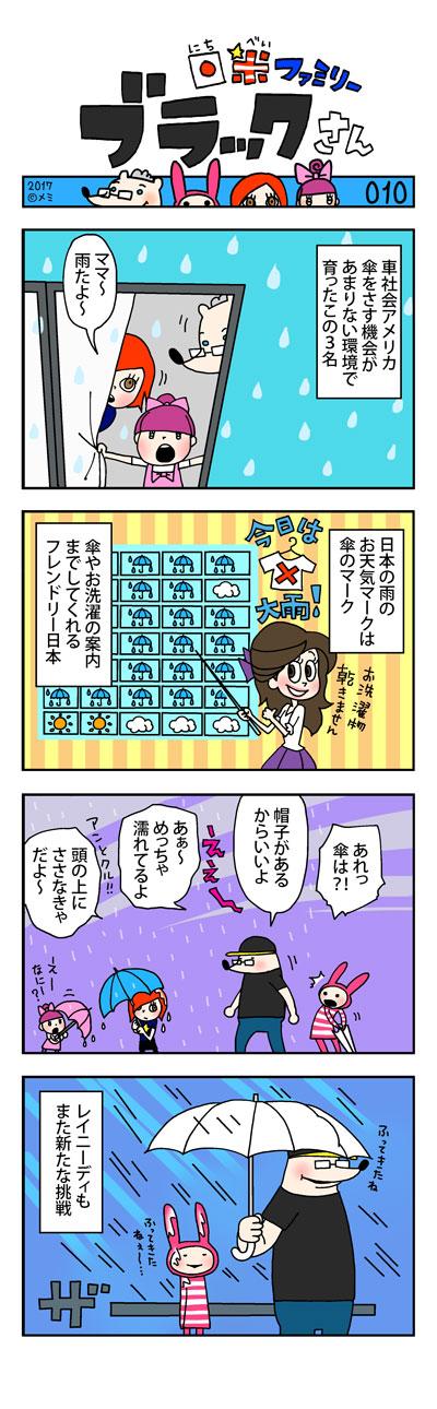 comic_010