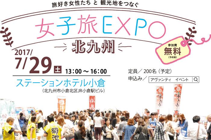 expo0729_new