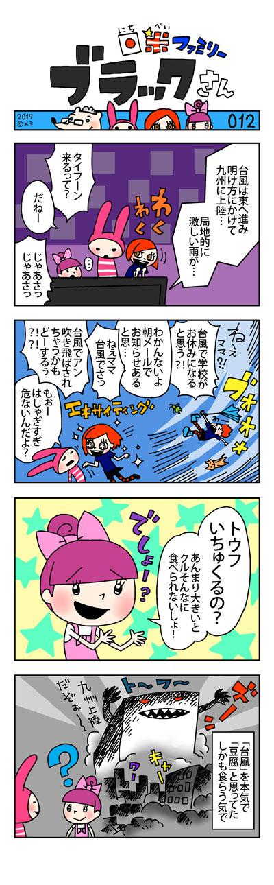 comic_012