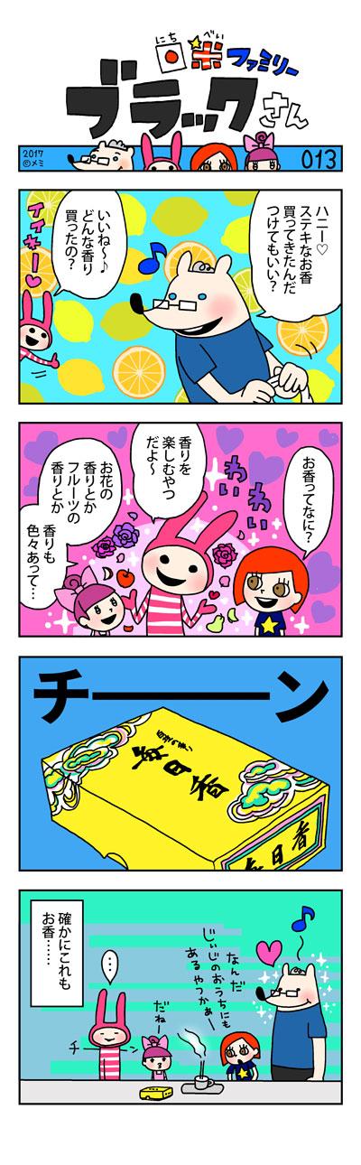 comic_013