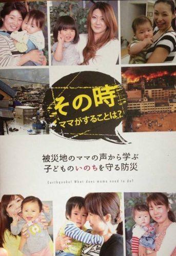 bousai_mama_book