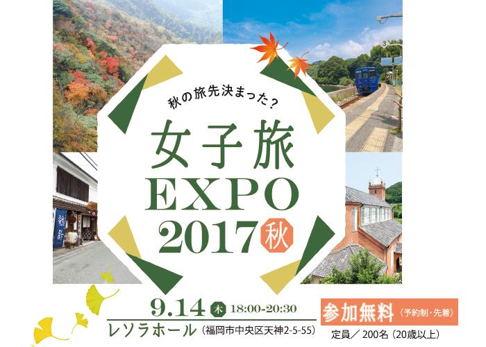expo0914_main