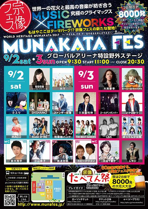 munakata_fes2