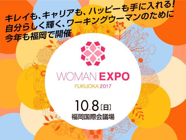 WEF2017_01_ウーマンオンライン_トップウェルカムバナー640×480