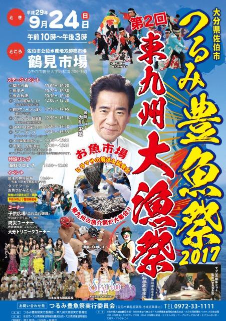 s_04 佐伯02 170808つるみ豊魚祭(最終版)