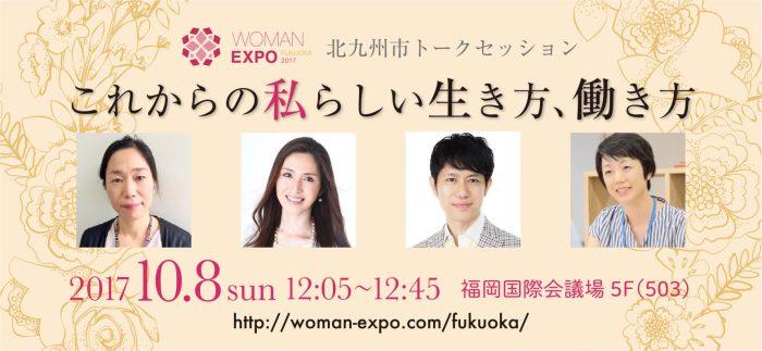 womanexpo