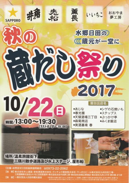 s_蔵出し祭りIMG_20170921_0003
