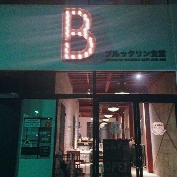 ブルックリン食堂外観