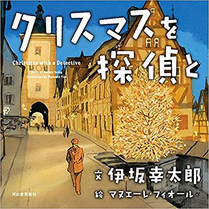 book2_tsutaya_クリスマスを探偵と