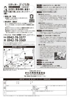 s_ぶらり旅 チラシ裏-001
