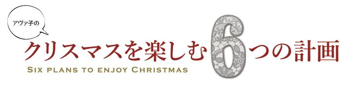 img1712_christmas_t1