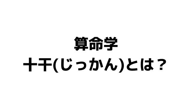 【算命学】十干(じっかん)とは?