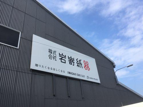 iwasakisiki