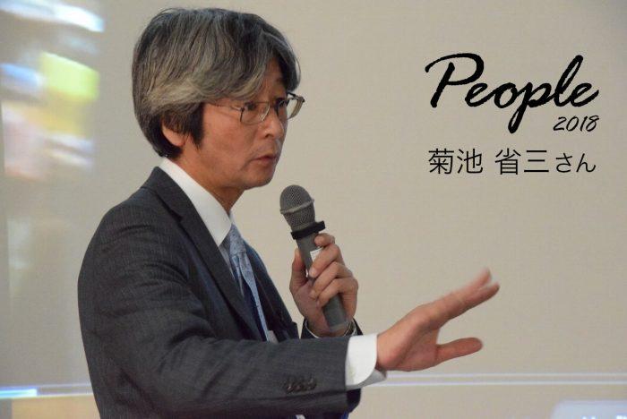 メイン画像菊池省三さんロゴ