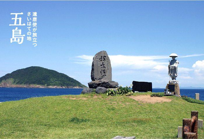 空海記念碑 辞本涯(じほんがい)