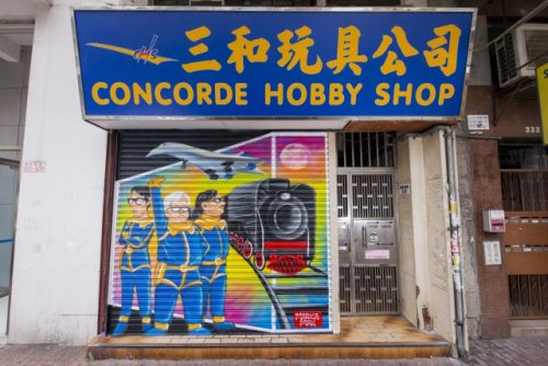 s_17. SSP_Concorde Hobby Shop_Courtesy of HK Urban Canvas